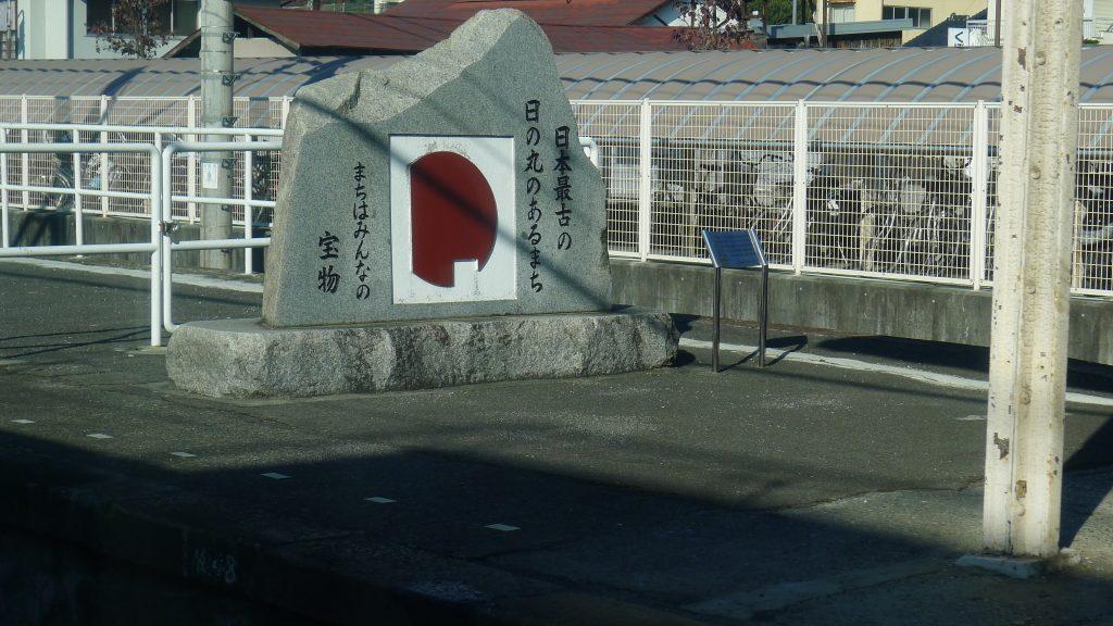 日本最古の日の丸のあるまち