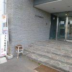 タケヤ味噌会館
