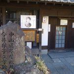 中山道茶屋「松屋」