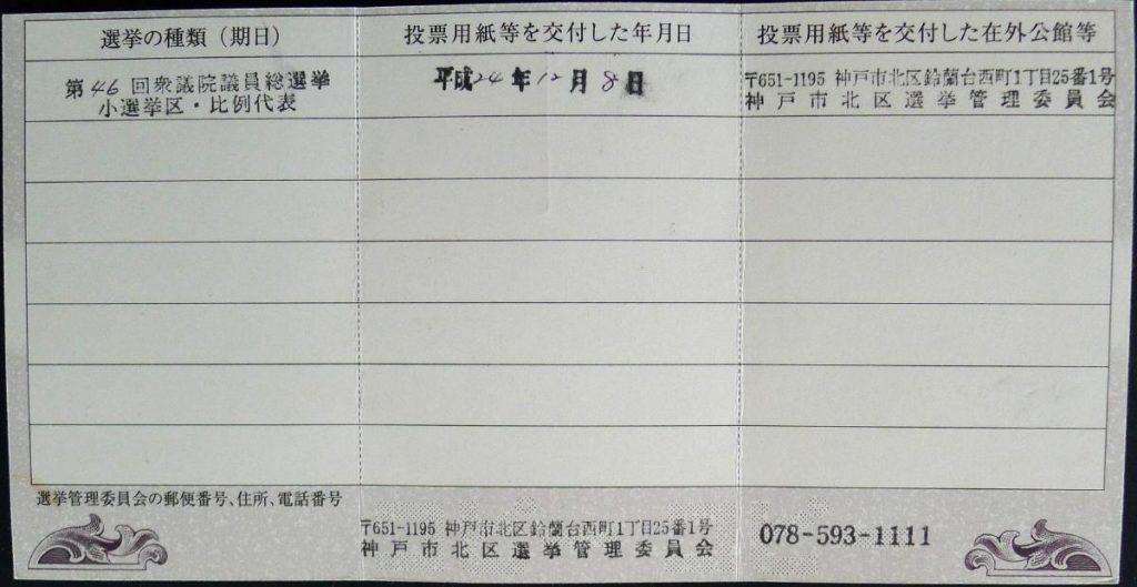 在外選挙人証(裏)