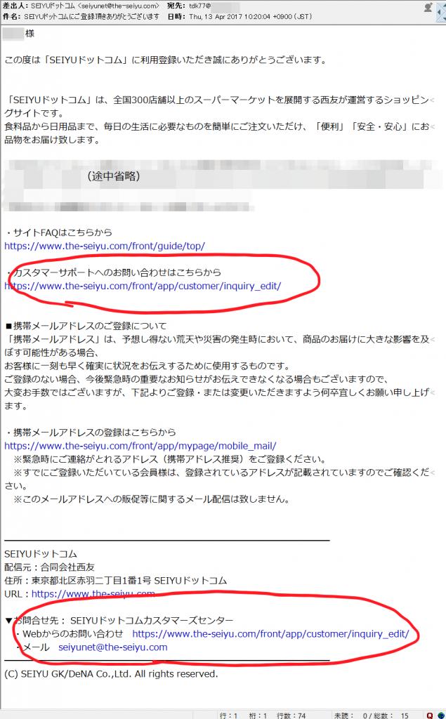 SEIYUドットコムにご登録頂きありがとうございます