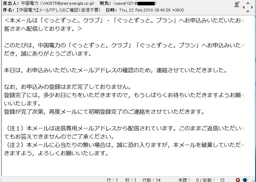 【中国電力】メールアドレスのご確認(返信不要)