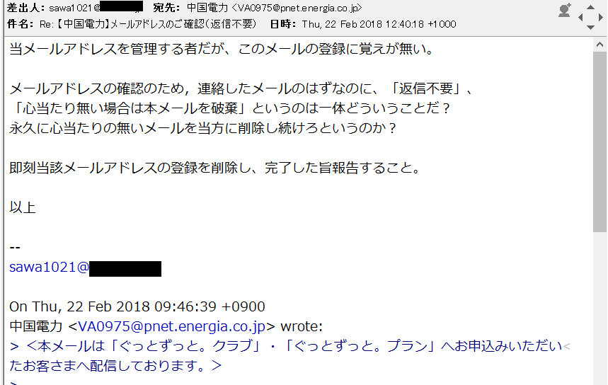 Re:【中国電力】メールアドレスのご確認(返信不要)