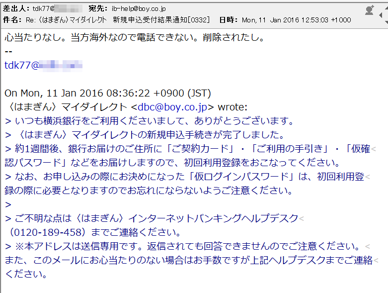 Re: 〈はまぎん〉マイダイレクト 新規申込受付結果通知[0332]